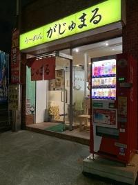 o_gajyumaru06.jpg
