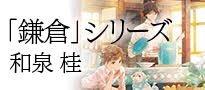 kamakura_banner.jpg