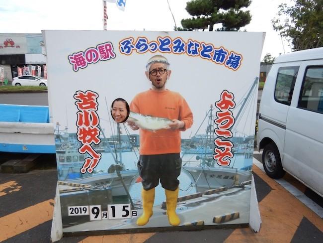 tomakomai_201909262252407d9.jpg