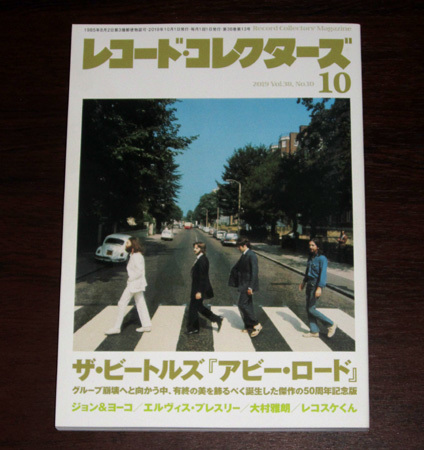 レコードコレクターズ2019