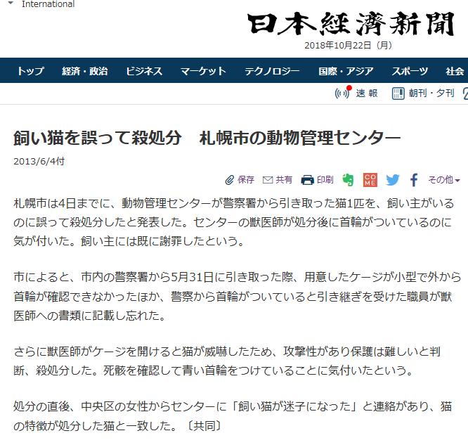札幌市 誤って猫を殺した事件