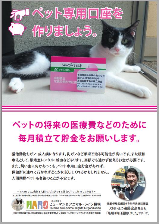 積立貯金 ポスター 遠藤先生0829
