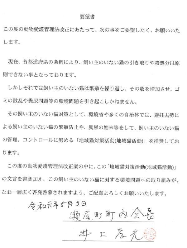 岡山市瀬尾町町内会長 井上様からの要望書 600