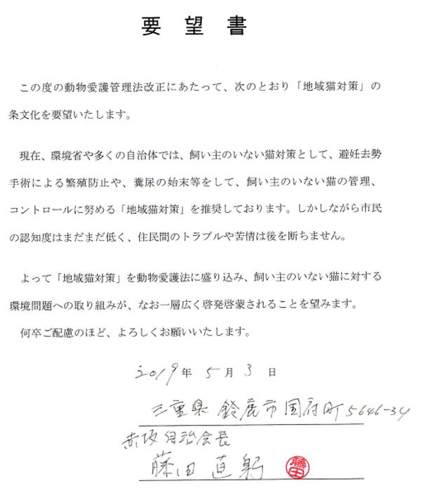 三重県鈴鹿市 赤坂自治会長藤田様より要望書 600