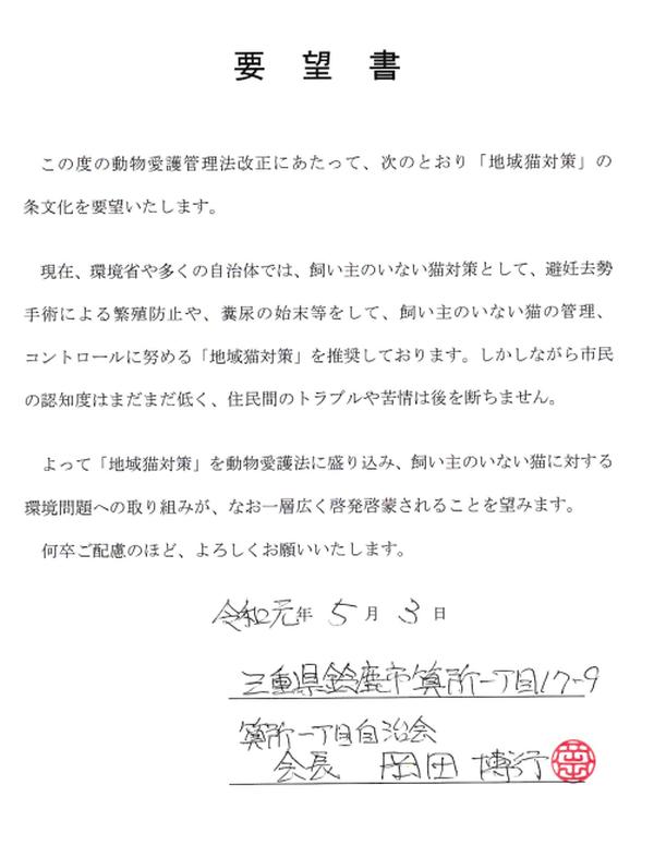 三重県鈴鹿市 箕所一丁目自治会 会長岡田様からの要望書 600
