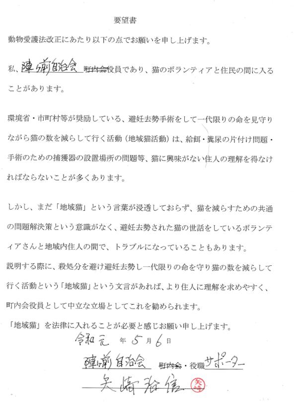 松戸市陣ケ前自治会 サポーター矢崎(前役員)からの要望書 600