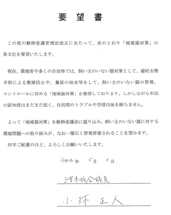 三重県議会議員小林正人先生(自民党)からの要望書 600