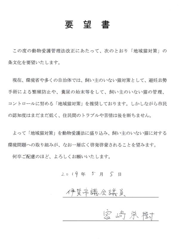 伊賀市議会議員 宮崎栄樹先生からの要望書 600