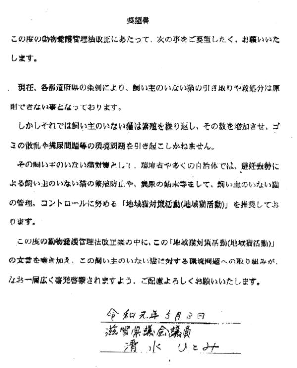 滋賀県議会議員 清水ひとみ先生からの要望書 600