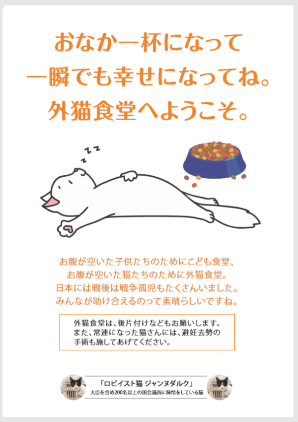 png 外猫食堂3 イラスト満腹猫 600