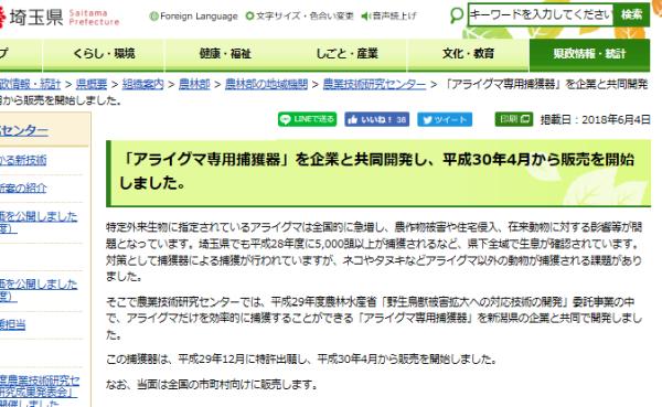 埼玉県HP ① 600