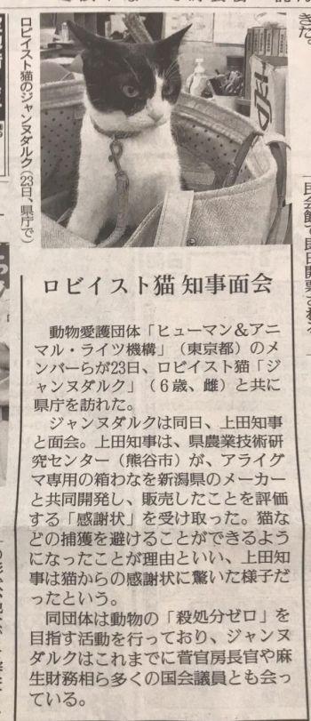 2019年8月23日350 新聞記事 上田知事訪問 小宮山事務所より katto 610