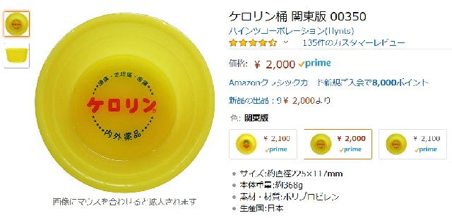ケロリン桶 アマゾン 関東版