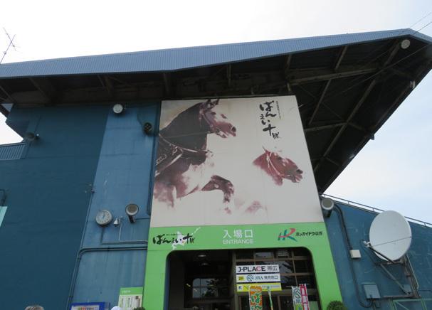 帯広競馬場2