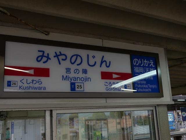 20190505博多西鉄 (244)