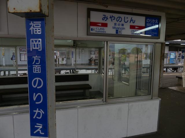 20190505博多西鉄 (245)