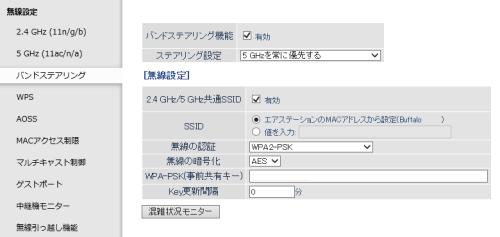 共通SSID