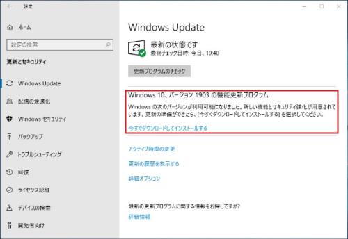 Windows10 1903 DL