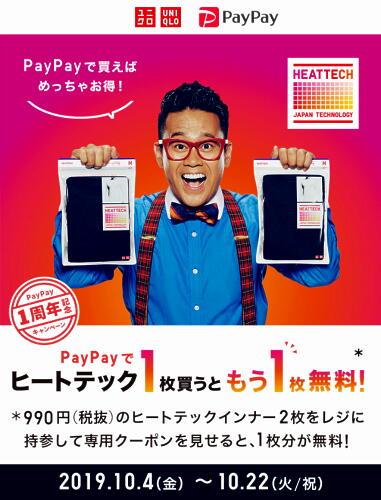 UNIQLO x PayPay