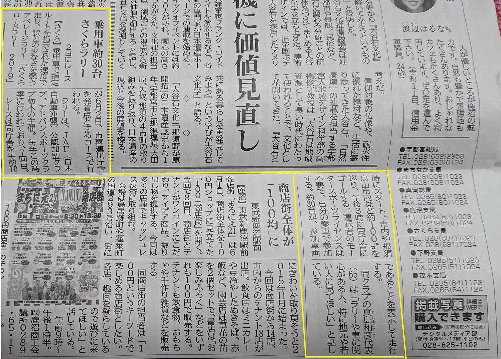 190530下野新聞掲載記事aa
