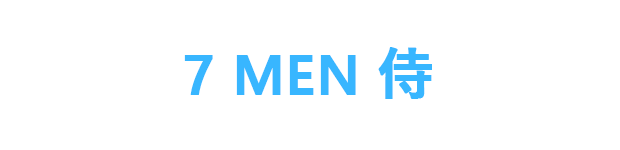 7 MEN 侍