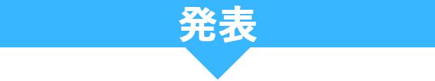 関 ジュ 京セラ セトリ