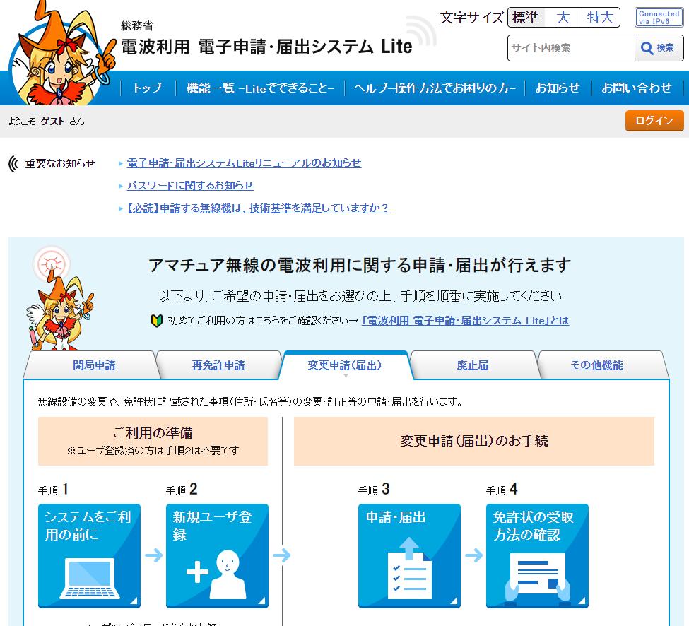 電子申請画面