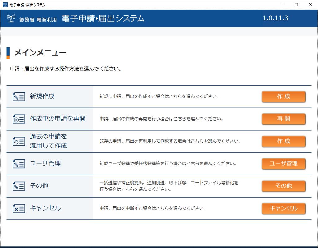 電子申請・届出システム_Windowsアプリ