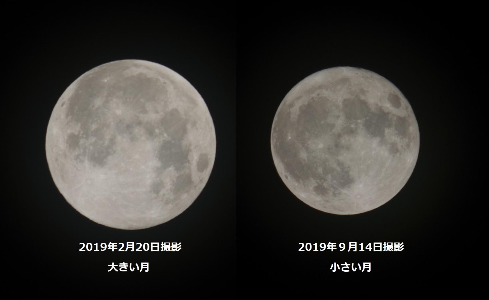 満月大小比較