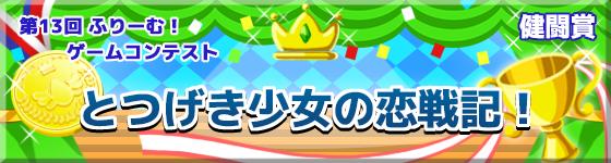 第13回ふりーむ!ゲームコンテスト 受賞バナー 健闘賞 とつげき少女の恋戦記!