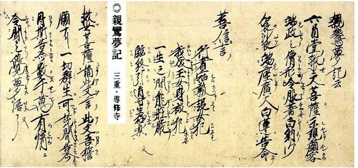 20181029親鸞夢記