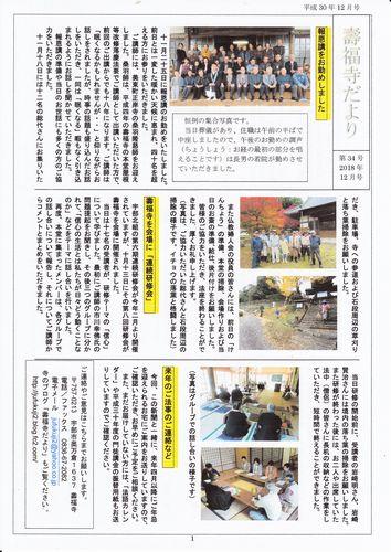 20181217新聞