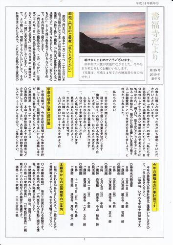 20181217新聞2