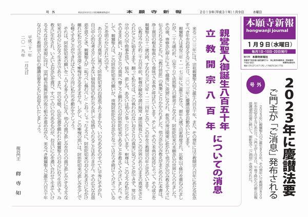 20190128本願寺新報号外s