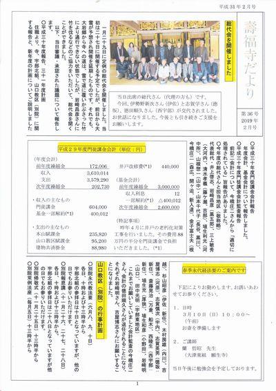 20190211紙面