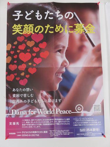 20190225募金ポスター