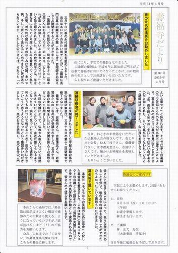 20190404新聞