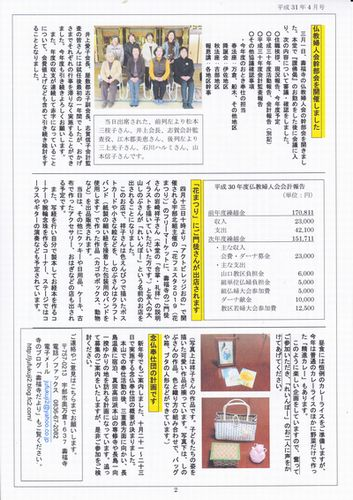 20190404新聞2