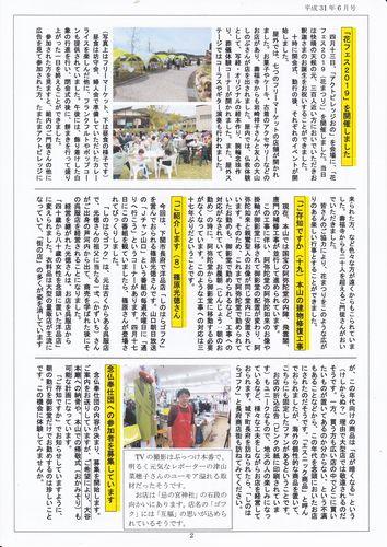 20190614紙面2