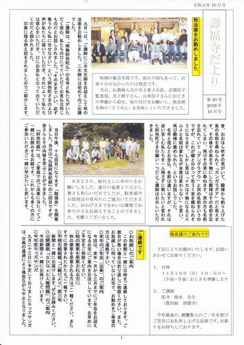 20191004紙面