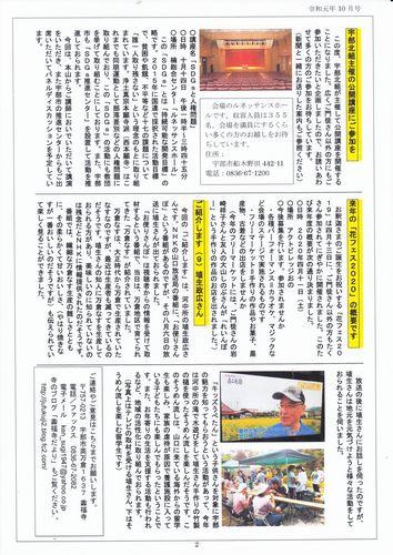 20191004紙面2
