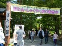 花と泉の公園・牡丹園001