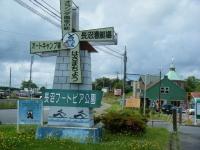 2019-06-22長沼フートピア公園001