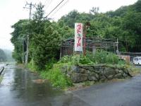 2019-06-28重箱石03