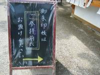 2019-07-01毛越寺あやめ祭り006