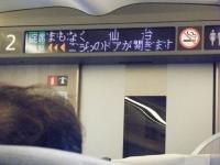 2019-07-20東京の旅012
