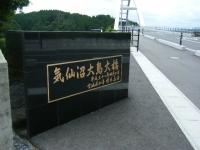 気仙沼大島大橋2019-09-14-02