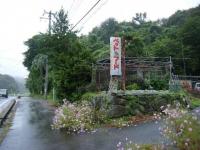 2019-10-08重箱石03