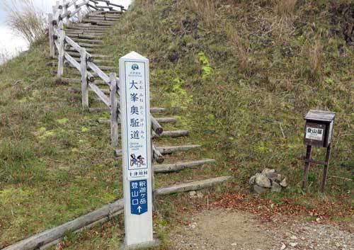 181030登山口