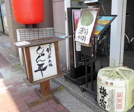 181125じゅん平